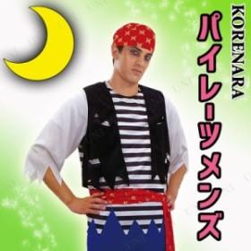 KORENARA パイレーツメンズ 仮装 衣装 コスプレ ハロウィン 余興 グッズ 大人用 コスチューム メンズ 海賊 パイレーツ 男性用 パーティー
