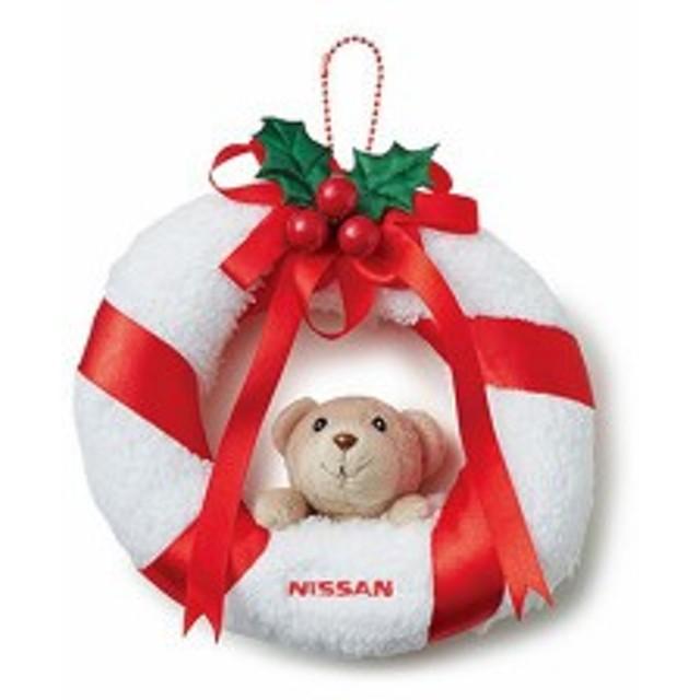 日産コレクション ホビー NISSAN ベア クリスマスオーナメント KWA8000E50 日産コレクション