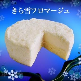 送料無料 チーズケーキ きら雪フロマージュ (約380g)×2 有名スイーツ/ 誕生日 贈り物 グルメ 食品 ギフト