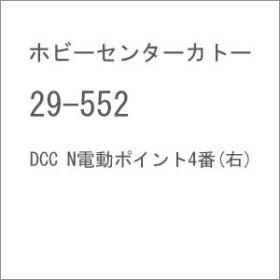 ホビーセンターカトー 【再生産】(N) 29-552 DCC N電動ポイント4番(右) ホビーセンターカトー 29-552【返品種別B】
