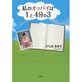 [書籍]/私のオッパイは1と4分の3/ひらおあきえ/著/NEOBK-1766174