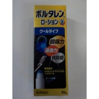 【第2類医薬品】 ボルタレンEXローション クールタイプ 50g ボルタレン ぼるたれん