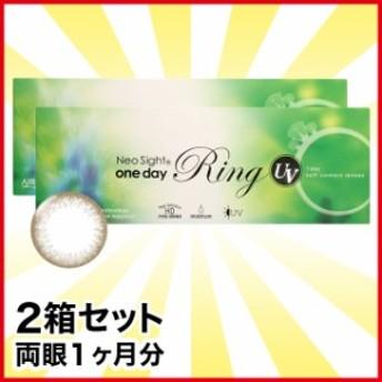 ネオサイトワンデーリング UV ライトブラウン ×2箱 1day カラーコンタクトレンズ キャッシュレス5%還元