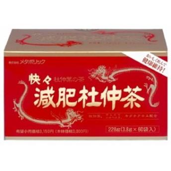 ◆快々減肥杜仲茶 60袋