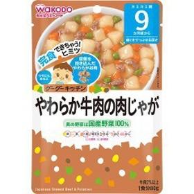 和光堂 グーグーキッチン やわらか牛肉の肉じゃが 9ヵ月~(80g)[レトルト]