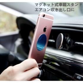 360度回転車載ホルダーiPhone XS Max iPhone XR iPhoneX iPhone8/8Plus用マグネット式車載スタンドエアコン吹き出し口に簡単設置カーホル