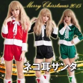 【コスプレ/衣装/コスチューム】3色 猫耳サンタ 3カラー 3点セット サンタコス【shen-nekosanta】
