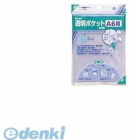 コレクト [CF-660] 透明ポケット A6【30枚】 CF660