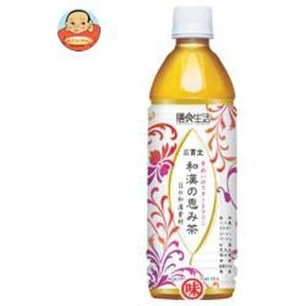 【送料無料】 廣貫堂 膳食生活 和漢の恵み茶 500mlペットボトル×24本入
