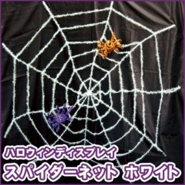 スパイダーネットホワイト インテリア 雑貨 蜘蛛の巣 ハロウィン 飾り 装飾品 デコレーション クモの巣 くも スパイダーウェブ