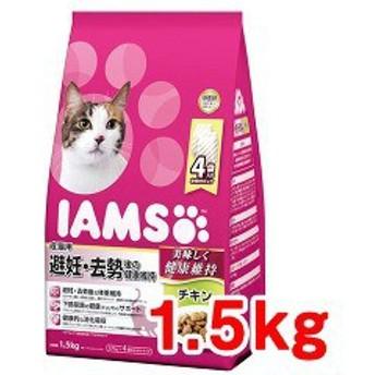 アイムス 成猫用 避妊・去勢後の健康維持 チキン(1.5kg)[キャットフード(ドライフード)]