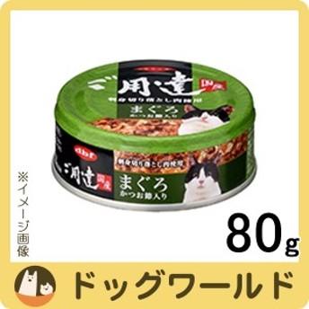 デビフ ご用達 まぐろ かつお節入り 80g 【猫用ウェットフード・缶詰】
