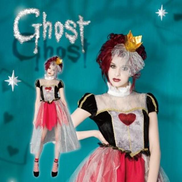 ハロウィン コスプレ 衣装 レディース ディズニー かわいい 不思議の国のアリス ハートの女王風 仮装 コスチューム ゴーストクイーン