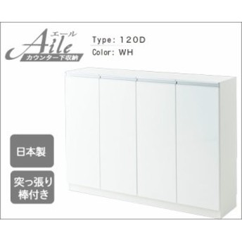 エール120D カウンター下キッチン収納/ホワイト 【送料無料】