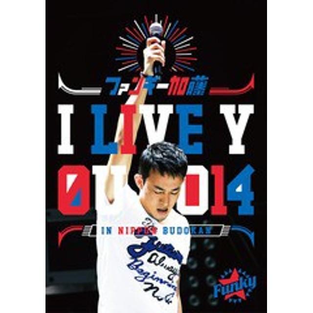 送料無料有/[DVD]/ファンキー加藤/I LIVE YOU 2014 in 日本武道館/MUBD-1056