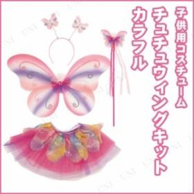 子ども用チュチュウィングキットカラフル 仮装 衣装 コスプレ ハロウィン 子供 コスチューム 羽 妖精 チュチュ キッズ こども パーティー