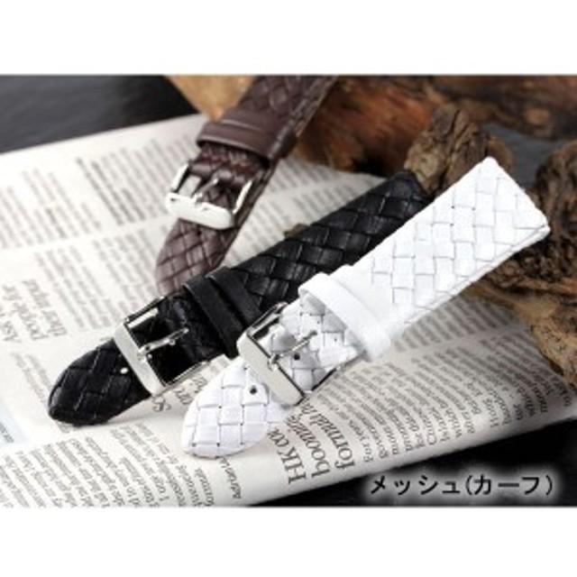 premium selection 68b6f 94d74 本革腕時計バンド カーフメッシュ 腕時計ベルト 腕時計用 替え ...