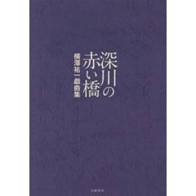[書籍]/深川の赤い橋 横澤祐一戯曲集/横澤祐一/著/NEOBK-1977669