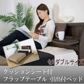 【送料無料】クッションシート付フラップテーブル 引出付ベッド セミダブル マットレス付