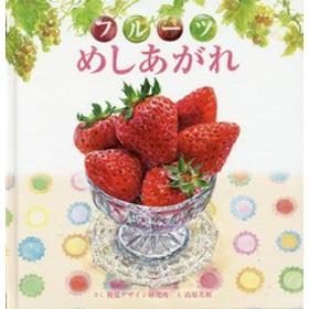 [書籍]/フルーツめしあがれ (視覚デザインのえほん)/視覚デザイン研究所/さく 高原美和/え/NEOBK-1850004