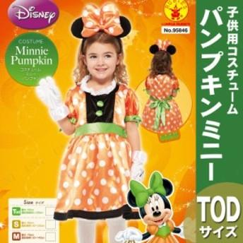 子ども用パンプキンミニーTod 仮装 衣装 コスプレ ハロウィン 子供 キッズ コスチューム 子ども用 アニメ ディズニー 女の子 パンプキン