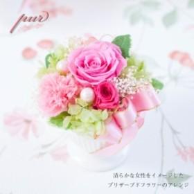プリザーブドフラワー ギフト 『pur ピュール』【花 ローズ 誕生日 結婚祝い プレゼント プリザードフラワー 送料無料】