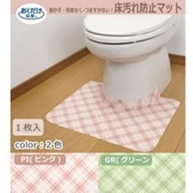サンコー おくだけ吸着 床汚れ防止マット チェック 1枚入 PI(ピンク)・KL-11
