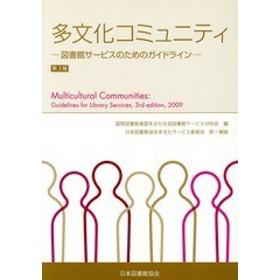 [書籍]/多文化コミュニティ 図書館サービスのためのガイドライン / 原タイトル:Multicultural Communities 原著第3版の翻訳/国際図書館連