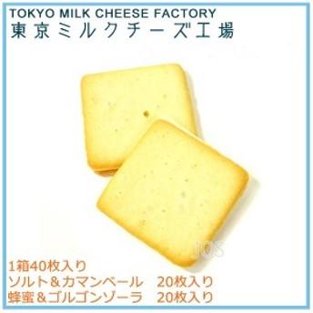 東京ミルクチーズ工場 クッキー詰め合わせ 40枚 洋菓子 スイーツ お菓子 送料無料 代引き料有料 消費税込