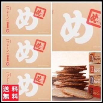 博多食材工房 辛子めんたい風味 めんべい 32枚入り (2枚入×16袋)×4個 【送料込】「プレーン L」 Plain 福太郎 067-789 MENBEI
