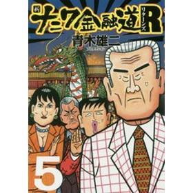 [書籍]/新ナニワ金融道リターンズ 5 (SPA!コミックス)/青木雄二プロダクショ/NEOBK-1976004
