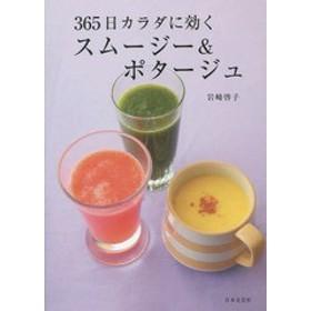 [書籍]/365日カラダに効くスムージー&ポタージュ/岩崎啓子/著/NEOBK-1810748