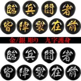 天然石 金/銀彫り九字護身 オニキス12mm/9字セット〔I6-1〕