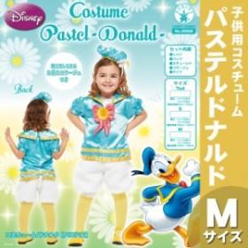 子ども用パステルドナルドM 仮装 衣装 コスプレ ハロウィン コスチューム 子供 キッズ 子ども用 アニメ ディズニー 女の子 こども パーテ