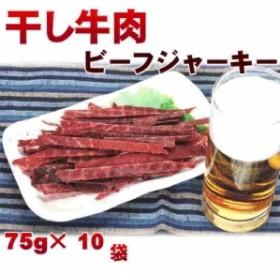 【送料無料】まとめ買い【干し牛肉(ビーフジャーキー)】75g×10袋 辛口  【New】