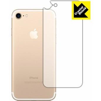 防気泡・フッ素防汚コート!光沢保護フィルム 『Crystal Shield iPhone 7 (背面のみ)』 【PDA工房】