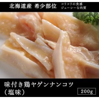 北海道産 味付き鶏ヤゲンナンコツ(塩味)200g 1羽から1本しかとれない 超希少なお肉! 北海道産(焼肉 肉 焼き肉 バーベキュー BBQ)