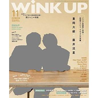 [書籍]/Wink up (ウィンク アップ) 2016年11月号 【表紙】 ジャニーズWEST 重岡大毅&藤井流星/ワニブックス/NEOBK-1888638