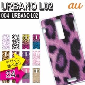 iphone8 【全機種対応】URBANO L02他専用/高品質/スマホカバー/スマホケース/選べる24種類♪/ハードケース/L02-004/SOM