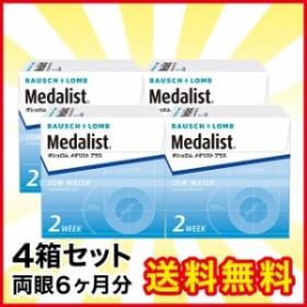 【送料無料】メダリストプラス×4箱セット/ボシュロム/2週間使い捨て/2ウィーク/コンタクト