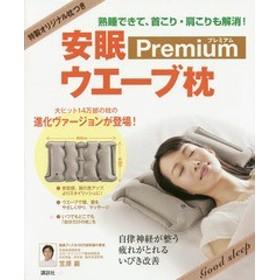 [書籍]/安眠ウェーブ枕 Premium 特製オリジナル枕つき 熟睡できて、首こり・肩こりも解消! (講談社の実用BOOK)/笠原巖/著