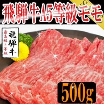 プレミアム認定のお店! 肉 飛騨牛A5等級モモ/すき焼き:しゃぶしゃぶ用カット500g/冷凍A
