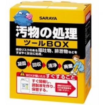 サラヤ 汚物の処理ツールBOX 1箱
