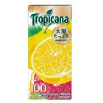 トロピカーナ100%ジュース グレープフルーツ 紙パック 1L×1ケース(6本入) キリンビバレッジ