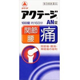 アクテージAN錠 100錠【第3類医薬品】