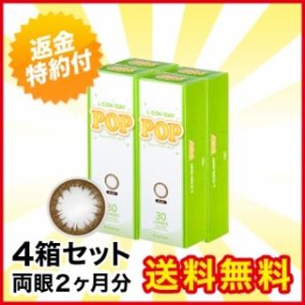 エルコンワンデーポップ ブラウン 30枚 ×4箱 1day カラーコンタクトレンズ 送料無料 キャッシュレス5%還元
