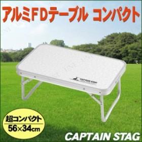 CAPTAIN STAG(キャプテンスタッグ) ラフォーレ アルミFDテーブル(コンパクト) 56×34cm UC-512 キャンプ用品 折りたたみ アウトドア デス