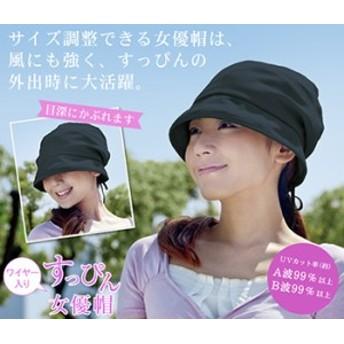 UV 帽子 すっぴん女優帽 ブラック キャスケット つば広 UVカット おしゃれ レディース 夏
