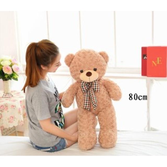 ぬいぐるみ 特大 くま/テディベア 可愛い熊 動物 大きい くまぬいぐるみ/熊縫い包み/クマ抱き枕80cm