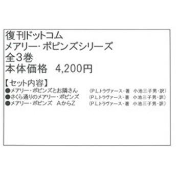 [書籍]/メアリー・ポピンズシリーズ 3巻セット/P.L.トラヴァース/ほか著/NEOBK-1761677